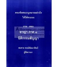 ถาม ตอบ อาญา ภาค 1 นิติกรรมสัญญา อ สมชาย พงษ์พัฒนาศิลป์
