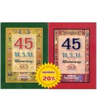 45 พ.ร.บ. พระราชบัญญัติ ที่มีโทษทางอาญา เล่ม 1 เล่ม 2