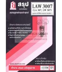 ชีทสรุป LAW 3007 (LA 307, LW 307) กฎหมายวิธีพิจารณาความแพ่ง 2 ม.ราม