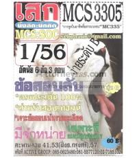 สรุปข้อสอบ MCS 3305 (MC 335) การพูดในอาชีพสื่อสารมวลชน ภาค 1 ปี 56