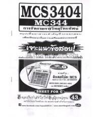 เจาะแนวข้อสอบ MCS 3404 (MC 344) การจัดรายการวิทยุโทรทัศน์
