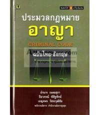 ประมวลกฎหมายอาญา ฉบับไทย-อังกฤษ (อำนาจ เนตยสุภา)