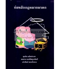 ย่อหลักกฎหมายมรดก อ.สมชาย พงษ์พัฒนาศิลป์