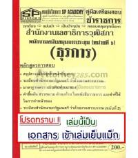 คู่มือ แนวข้อสอบ สำนักงานเลขาธิการวุฒิสภา พนักงานสนับสนุนการประชุม หน่วยที่ 5
