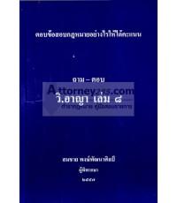 ถาม-ตอบ วิ.อาญา เล่ม 8 สมชาย พงษ์พัฒนาศิลป์