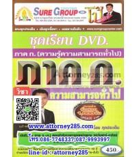 คู่มือ แนวข้อสอบ ภาค ก. วิชาความสามารถทั่วไป (ชุดเรียน DVD แถมฟรีในเล่ม) พร้อมเฉลยละเอียด