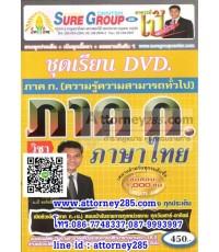 คู่มือ แนวข้อสอบ ภาค ก. วิชาภาษาไทย (ชุดเรียน DVD แถมฟรีในเล่ม) พร้อมเฉลยละเอียด