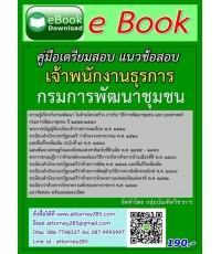 eBook ไฟล์ PDFคู่มือเตรียมสอบ แนวข้อสอบ เจ้าพนักงานธุรการ กรมการพัฒนาชุมชน พร้อมอธิบายเฉลย