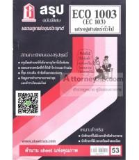 ชีทสรุป ECO1003 (EC103) เศรษฐศาสตร์ทั่วไป