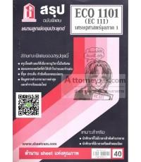 ชีทสรุป ECO1101(EC 111) เศรษฐศาสตร์จุลภาค 1