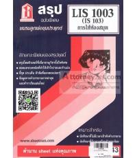 ชีทสรุป LIS 1003 (IS 103) การใช้ห้องสมุด