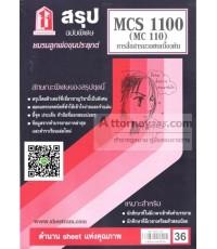 ชีทสรุป MCS 1100 (MC 110) การสื่อสารมวลชนเบื้องต้น
