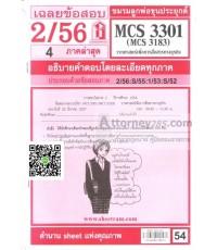 เฉลยข้อสอบ MCS 3301 (MC 331 , IC 313) วาทศาสตร์เพื่อการสื่อสารทางธุรกิจ ภาคล่าสุด