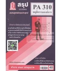 ชีทสรุป POL 4310 (PA 310) พฤติกรรมองค์การ