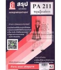 ชีทสรุป POL 2310 (PA 211) ทฤษฎีองค์การ