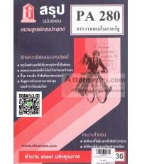 ชีทสรุป POL 3302 (PA 280) การวางแผนในภาครัฐ