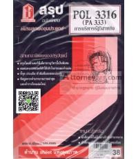 ชีทสรุป POL 3316 (PA 333) การบริหารรัฐวิสาหกิจ