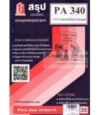 ชีทสรุป POL 3328 (PA 340) การวางแผนทรัพยากรมนุษย์