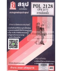 ชีทสรุป POL 2128 (PS 217) การเลือกตั้ง