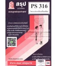 ชีทสรุป POL 3101 (PS 316) วิเคราะห์การเมืองเปรียบเทียบ