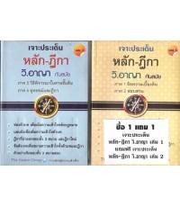 1 แถม 1 เจาะประเด็น หลัก-ฎีกา วิ.อาญา ทันสมัย ซื้อ เล่ม 1 แถมเล่ม 2