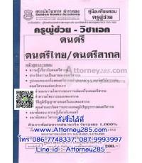 คู่มือเตรียมสอบ แนวข้อสอบ ครูผู้ช่วย วิชาเอก ดนตรีไทย ดนตรีสากล พร้อมเฉลย ตรงตามหลักสูตร