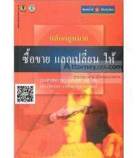 หลักกฎหมายซื้อขาย แลกเปลี่ยน ให้ สมยศ เชื้อไทย