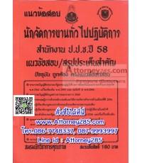 แนวข้อสอบ สำนักงาน ปปช นักจัดการงานทั่วไปปฏิบัติการ ป.ป.ช. พร้อมเฉลย ปี 58