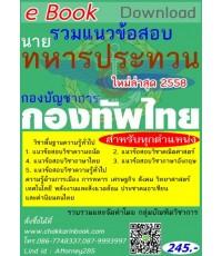 [PDF] แนวข้อสอบ นายทหารประทวน กองทัพไทย วิชาพื้นฐาน ทุกตำแหน่งต้องสอบ พร้อมเฉลยละเอียด