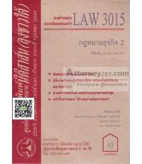 ชีทธงคำตอบ LAW 3015 กฎหมายธุรกิจ 2 (นิติสาส์น ลุงชาวใต้)