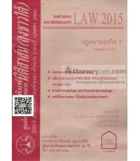 ชีทธงคำตอบ LAW 2015 กฎหมายธุรกิจ 1 (นิติสาส์น ลุงชาวใต้)