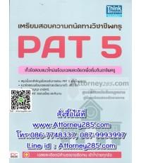 เตรียมสอบความถนัดทางวิชาชีพครู PAT 5 เก็งข้อสอบแนวใหม่พร้อมเฉลยละเอียด 2558