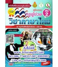 รวมแนวข้อสอบ ครูผู้ช่วย วิชาเอกภาษาไทย 1,000 ข้อ เล่ม 2 พร้อมเฉลยละเอียด