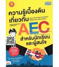 ความรู้เบื้องต้นเกี่ยวกับ AEC (Asean Economics Community)