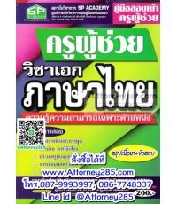 คู่มือเตรียมสอบ แนวข้อสอบ ครูผู้ช่วย วิชาเอกภาษาไทย