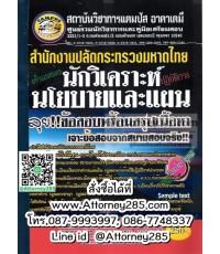 เจาะแนวข้อสอบ สำนักงานปลัดกระทรวงมหาดไทย นักวิเคราะห์นโยบายและแผน พร้อมเฉลย ล่าสุด