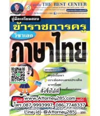 คู่มือเตรียมสอบ แนวข้อสอบ ข้าราชการครู วิชาเอกภาษาไทย พร้อมเฉลย
