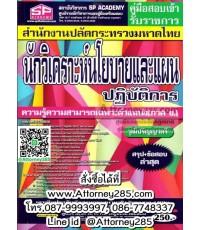 คู่มือสอบเข้า แนวข้อสอบ สำนักงานปลัดกระทรวงมหาดไทย นักวิเคราะห์นโยบายและแผน พร้อมเฉลย