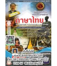 คู่มือเตรียมสอบ แนวข้อสอบ ครูผู้ช่วย วิชาเอกภาษาไทย พร้อมเฉลยละเอียด