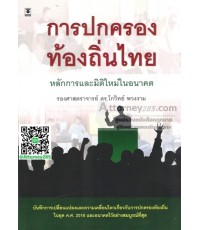 การปกครองท้องถิ่นไทย ดร.โกวิทย์ พวงงาม