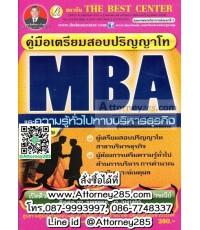 คู่มือเตรียมสอบปริญญาโท MBA และความรู้ทั่วไปทางบริหารธุรกิจ GMAT เจาะแนวข้อสอบพร้อมเฉลยอธิบายละเอียด