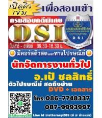 คอร์สติว นักจัดการงานทั่วไปปฏิบัติการ กรมสอบสวนคดีพิเศษ (DSI) ติวทางไปรษณีย์ DVD+เอกสาร
