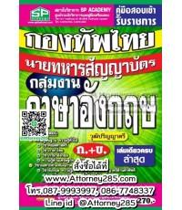 คู่มือสอบเข้า แนวข้อสอบ กลุ่มงานภาษาอังกฤษ กองทัพไทย นายทหารสัญญาบัตร ภาค ก+ข พร้อมเฉลย