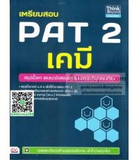 เตรียมสอบ PAT 2 เคมี สรุปเนื้อและแนวข้อสอบพร้อมเฉลยละเอียด