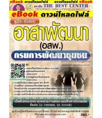 [eBook ไฟล์]คู่มือสอบ+แนวข้อสอบ อสพ. อาสาพัฒนา กรมการพัฒนาชุมชน พร้อมเฉลยละเอียด