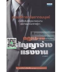 กฎหมายสัญญาจ้างแรงงาน การบริหารทรัพยากรมนุษย์ภายใต้บริบทกฎหมายแรงงานและคำพิพากษาฎีกา
