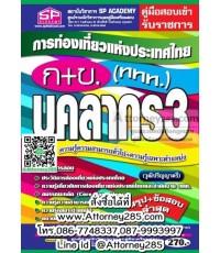 คู่มือสอบเข้า แนวข้อสอบ บุคลากร 3 การท่องเที่ยวแห่งประเทศไทย ททท. พร้อมเฉลย