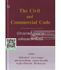 The Civil and Commercial Code ประมวลกฎหมายแพ่งและพาณิชย์ ฉบับภาษาอังกฤษ