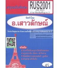 สรุปฉบับพิเศษ RUS2001 ภาษารัสเซียพื้นฐาน 3 อ.เสาวลักษณ์