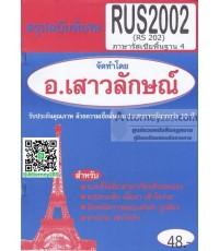 สรุปฉบับพิเศษ RUS2002 ภาษารัสเซียพื้นฐาน 4 อ.เสาวลักษณ์